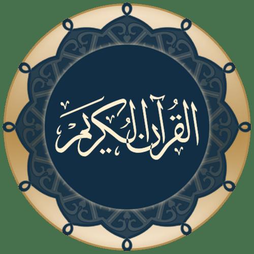 al-quran-with-urdu-translation